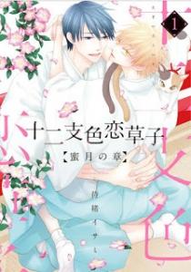 十二支色恋草子【蜜月の章】①/待緒イサミ