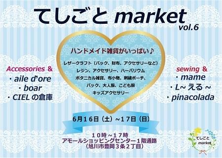てしごとm2018-6 - コピー