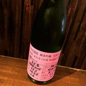 まんさくの花 純米吟醸生原酒 杜氏選抜ピンクラベル2017秋