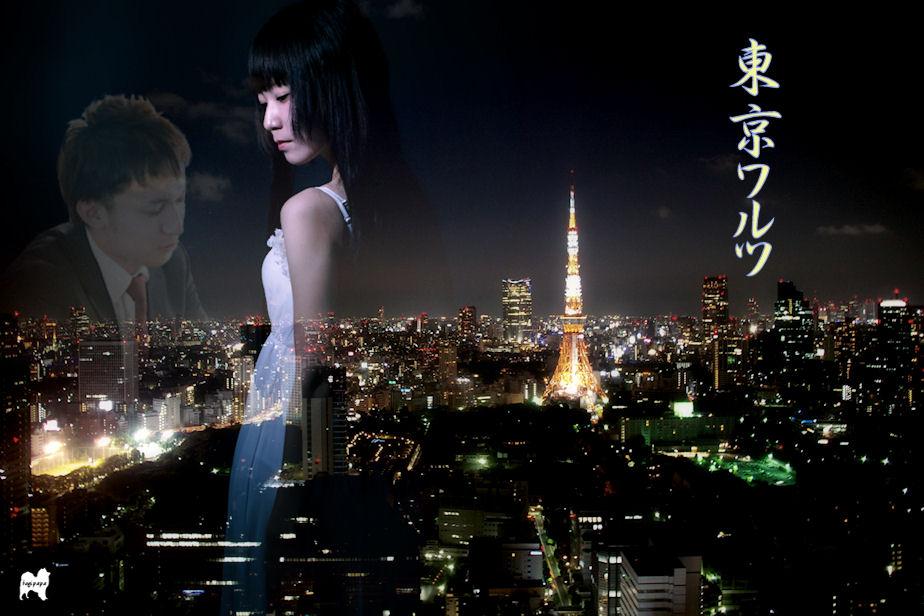 東京ワルツ 合成 ♪
