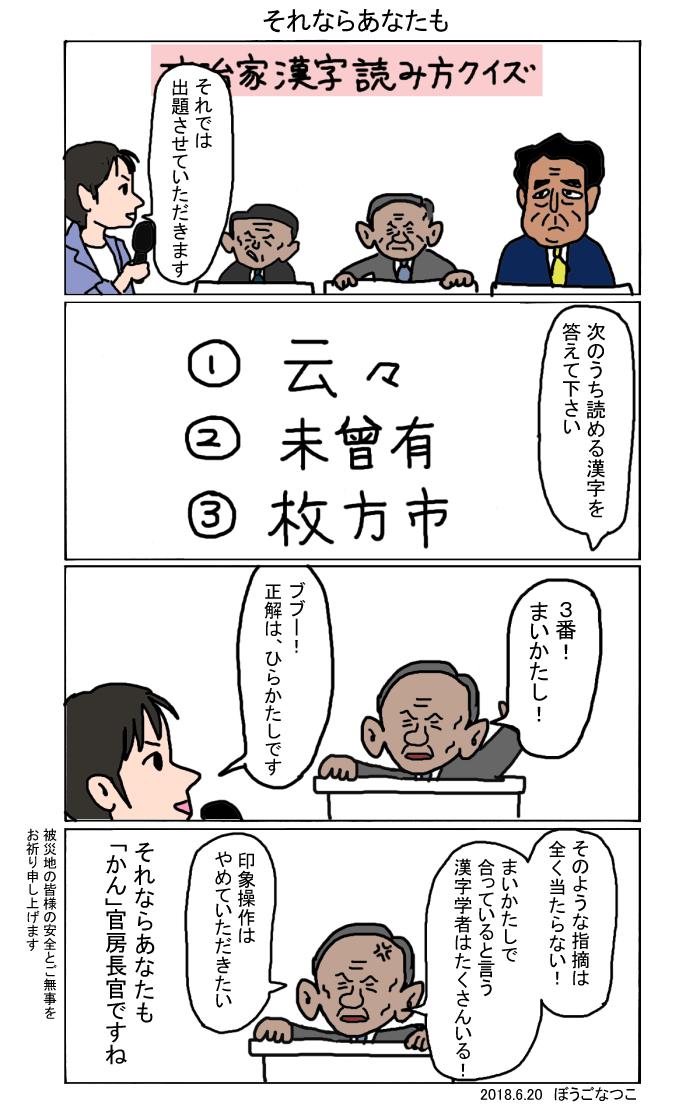 20180620漢字の読み方枚方市