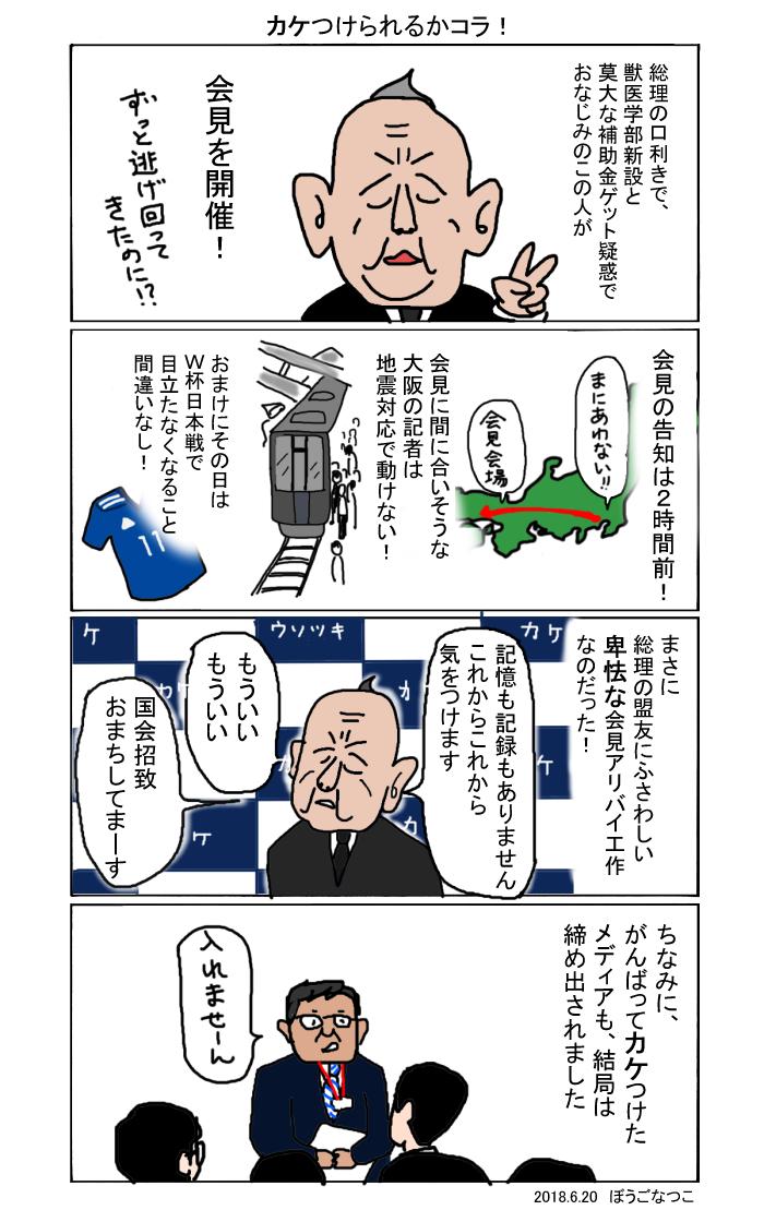 20180620加計理事長会見