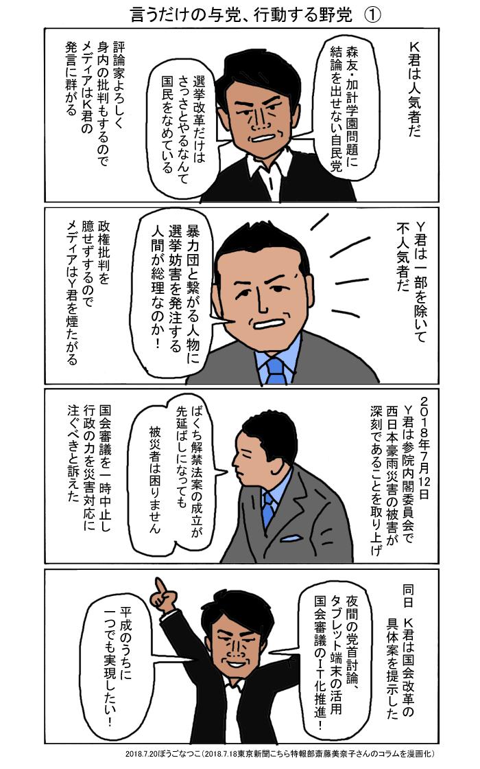 20180720進次郎と山本太郎