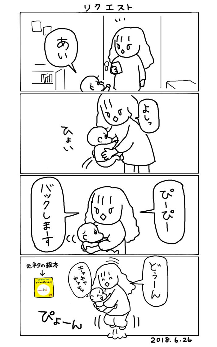 enishi20180626.jpg