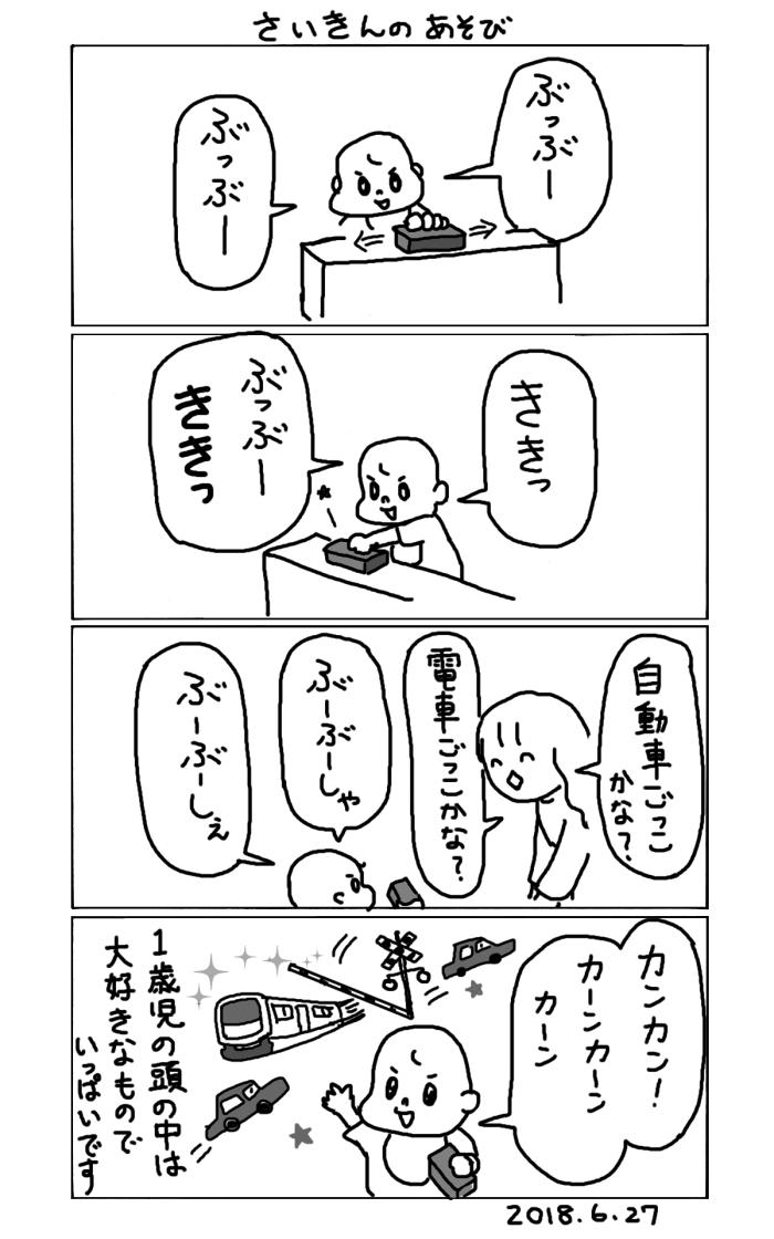 enishi20180627.jpg