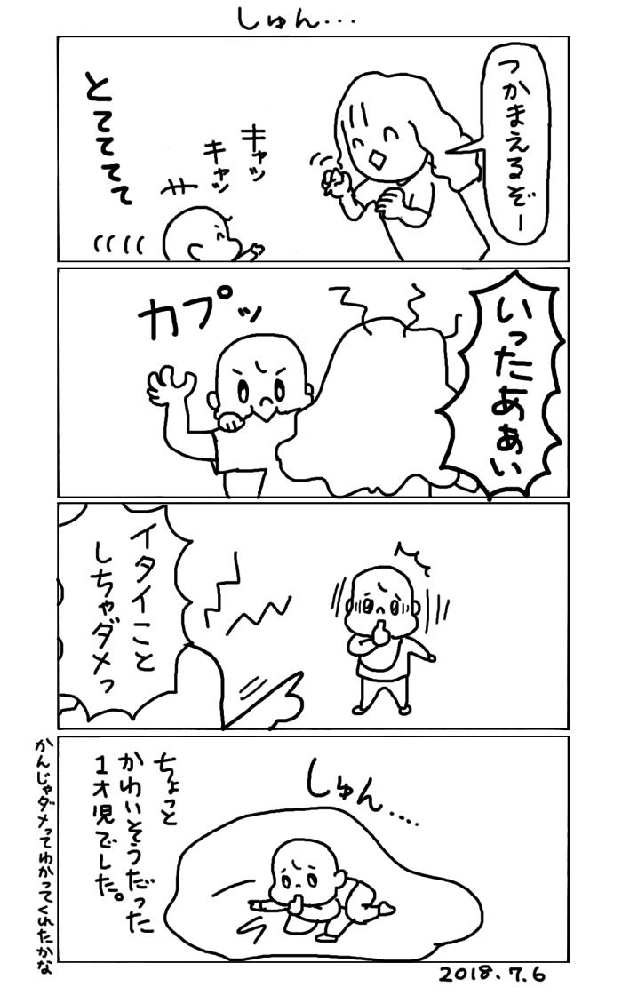 enishi20180706.jpg