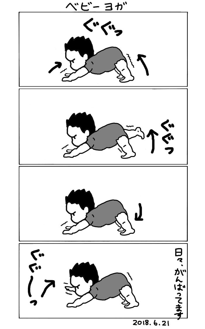 yusei20180621.jpg