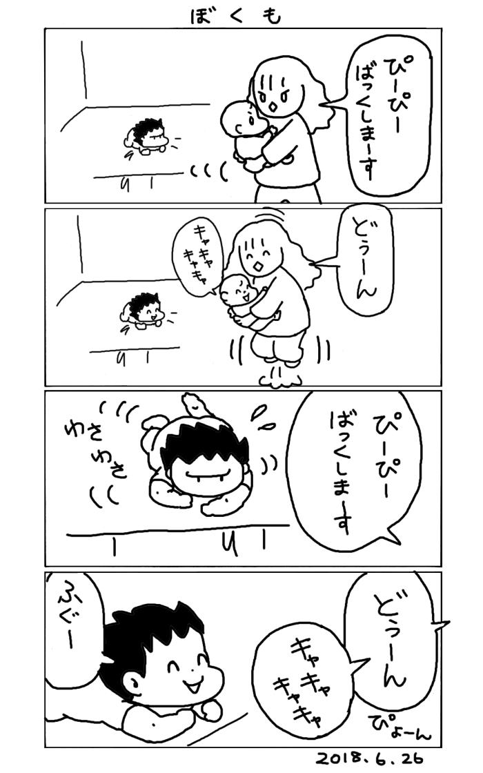 yusei20180626.jpg