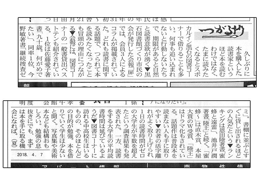 津軽新報記事