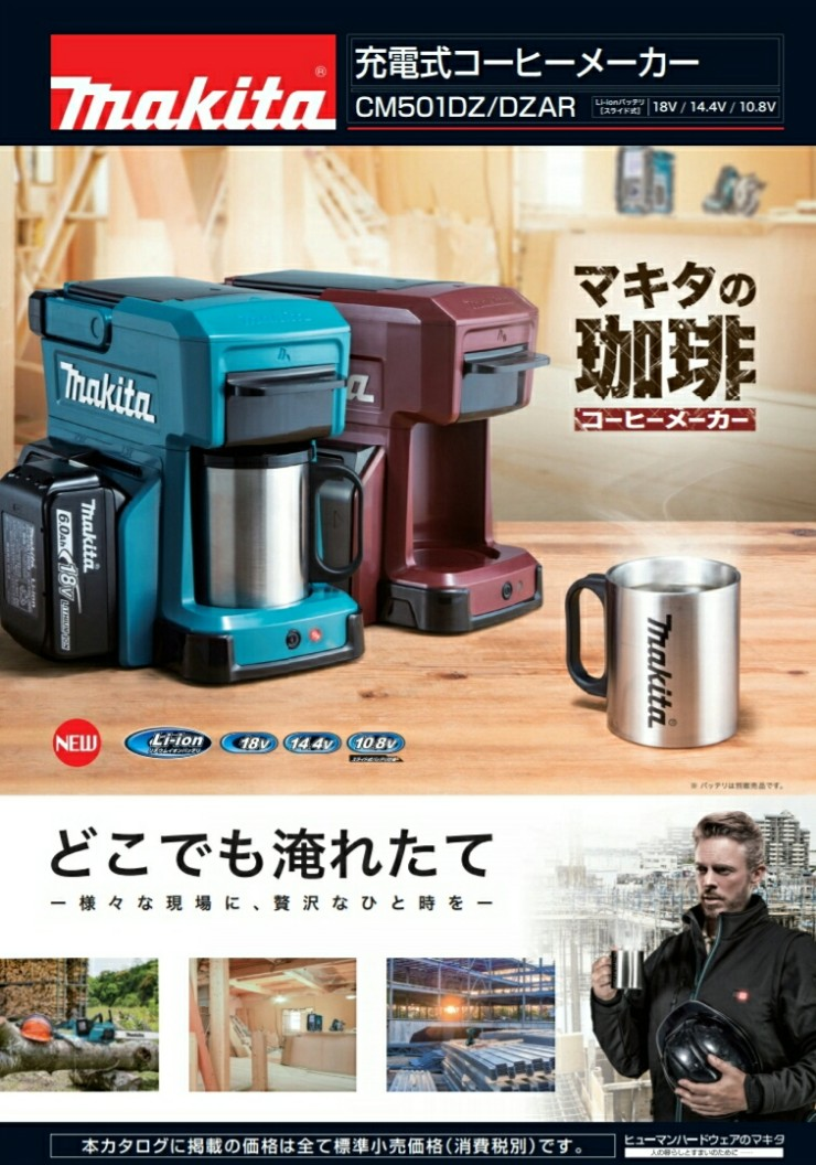 マキタが充電式コーヒーメーカーをリニューアル