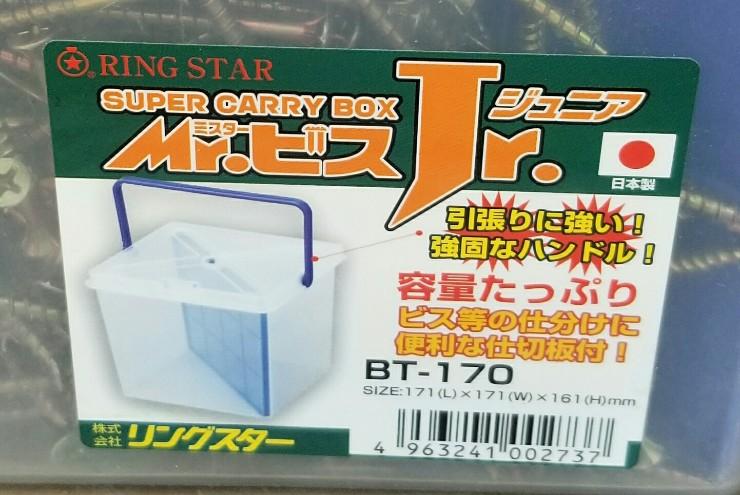 ビス類の収納に便利なボックスケース