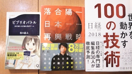 20180610読書会画像01