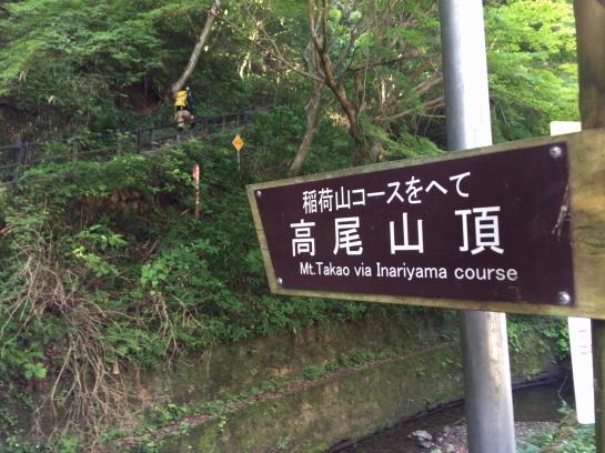 takao18710011.jpg