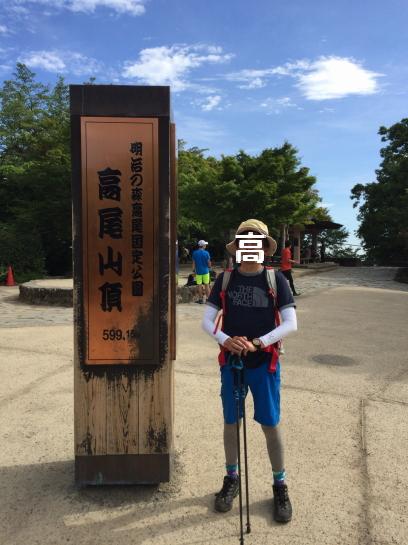 takao18710054b.jpg
