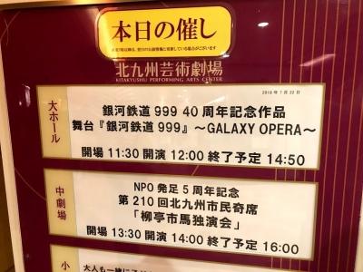 999北九州芸術劇場