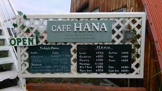 カフェ・ハナ