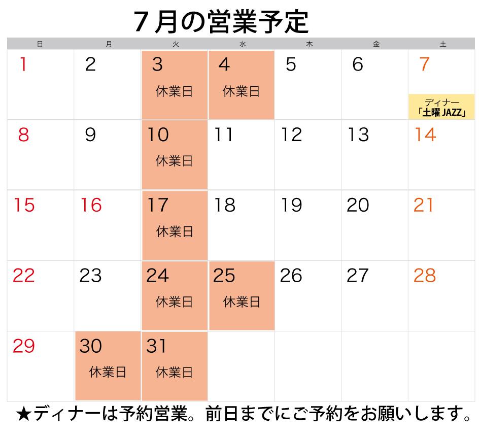 2018_7gatuyasumi.jpg