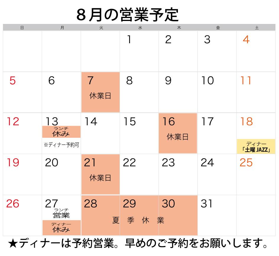 8yasu2018.jpg