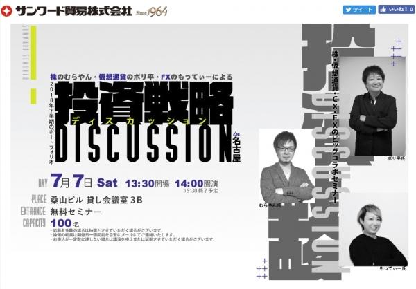 7月7日(土)【無料】投資戦略ディスカッション【名古屋】