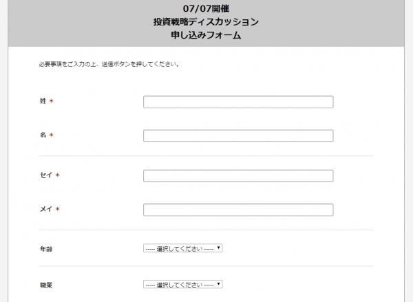 07/07開催 投資戦略 ディスカッション申し込みフォーム】