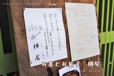 お茶とお菓子 横尾◇店外