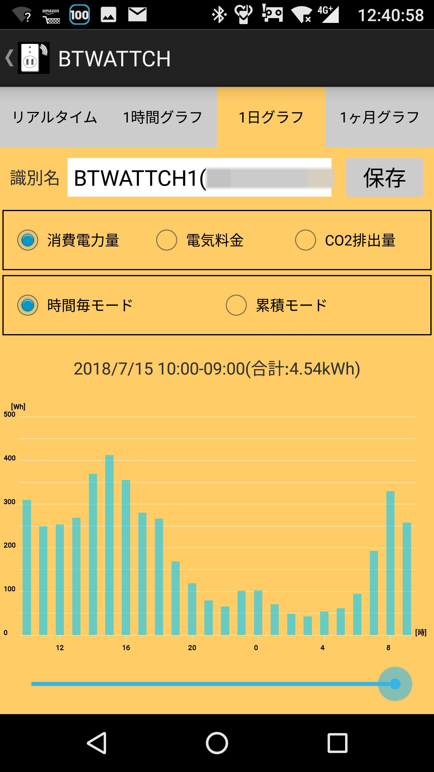 Screenshot_20180716-124100.png