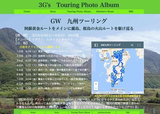 GW九州ツーリング