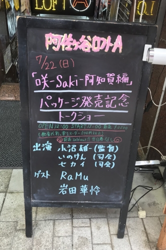 2018_0722saki03.jpg