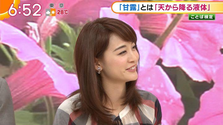 2018年06月07日新井恵理那の画像20枚目