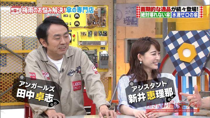 2018年06月10日新井恵理那の画像02枚目