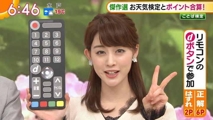 2018年06月15日新井恵理那の画像24枚目