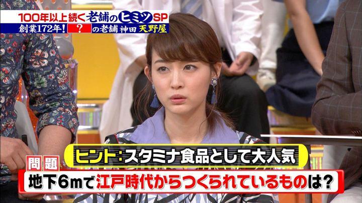 2018年06月16日新井恵理那の画像01枚目