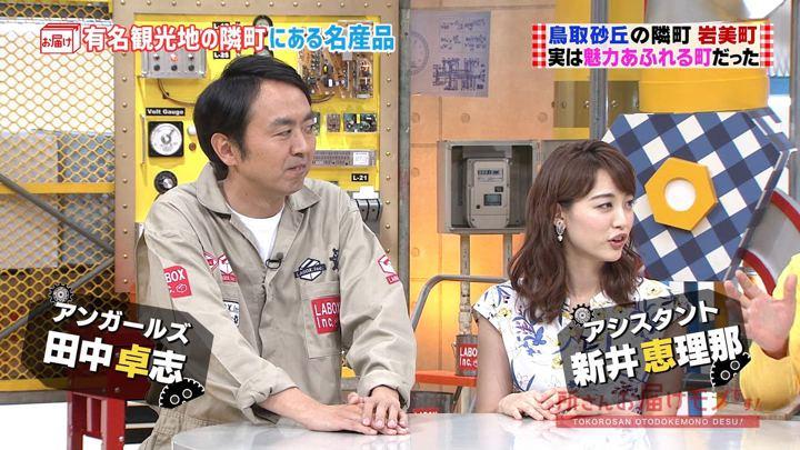 2018年06月17日新井恵理那の画像01枚目