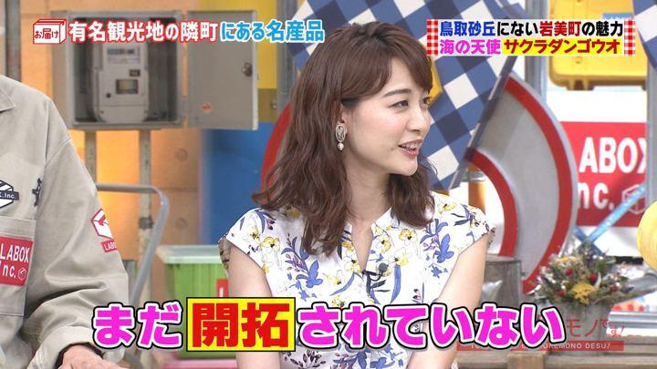 2018年06月17日新井恵理那の画像03枚目