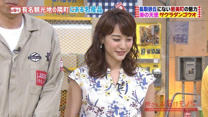 2018年06月17日新井恵理那の画像07枚目