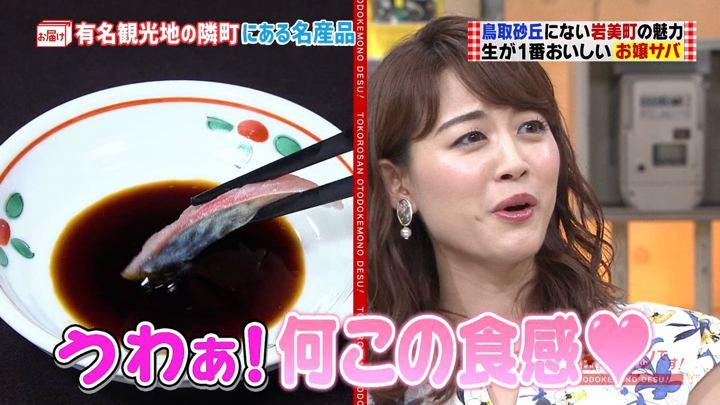 2018年06月17日新井恵理那の画像10枚目