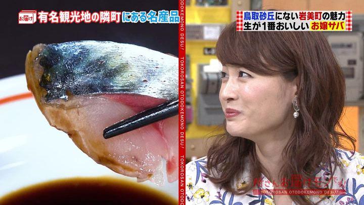 2018年06月17日新井恵理那の画像11枚目