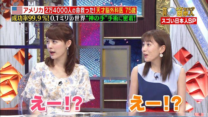 2018年06月18日新井恵理那の画像02枚目