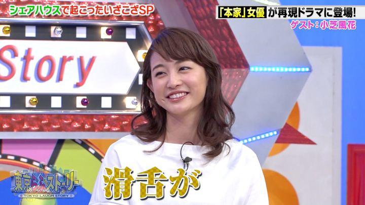 2018年06月22日新井恵理那の画像37枚目