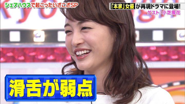 2018年06月22日新井恵理那の画像38枚目