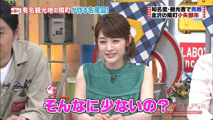 新井恵理那 所さんお届けモノです! (2018年06月24日放送 6枚)