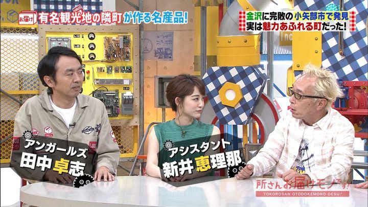 2018年06月24日新井恵理那の画像02枚目