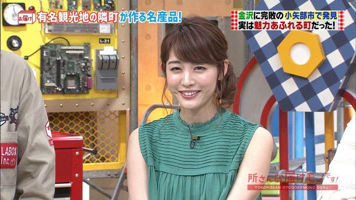 2018年06月24日新井恵理那の画像03枚目