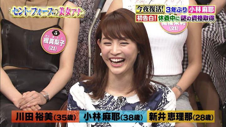 2018年06月27日新井恵理那の画像10枚目