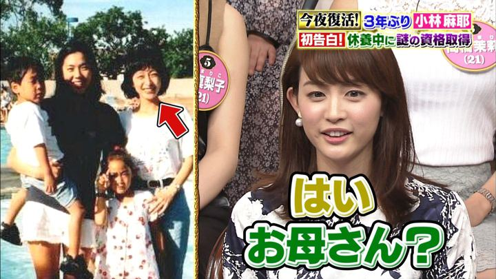 2018年06月27日新井恵理那の画像14枚目