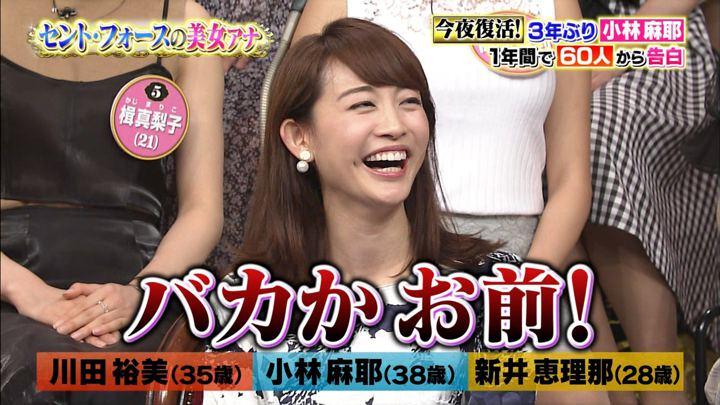 2018年06月27日新井恵理那の画像19枚目