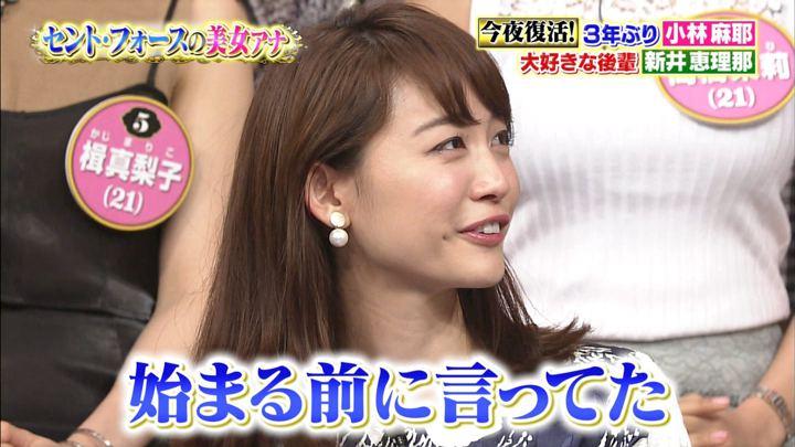2018年06月27日新井恵理那の画像22枚目