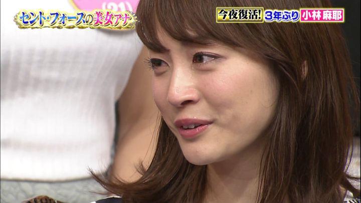 新井恵理那 今夜くらべてみました (2018年06月27日放送 36枚)