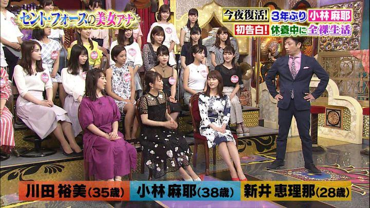 2018年06月27日新井恵理那の画像28枚目