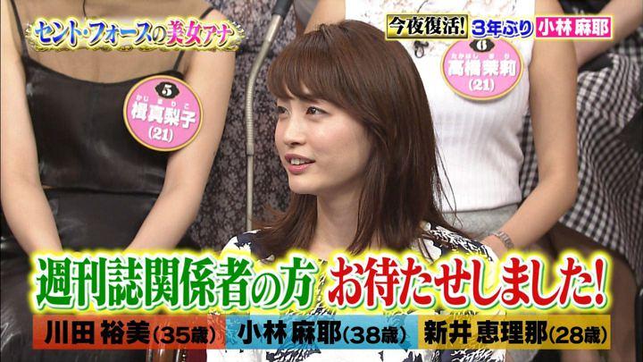 2018年06月27日新井恵理那の画像29枚目